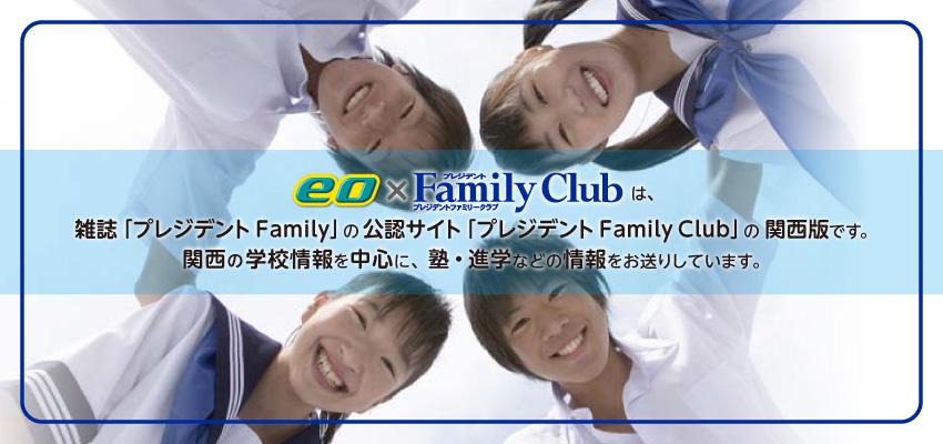 プレジデントFamilyClub関西 eo special edition