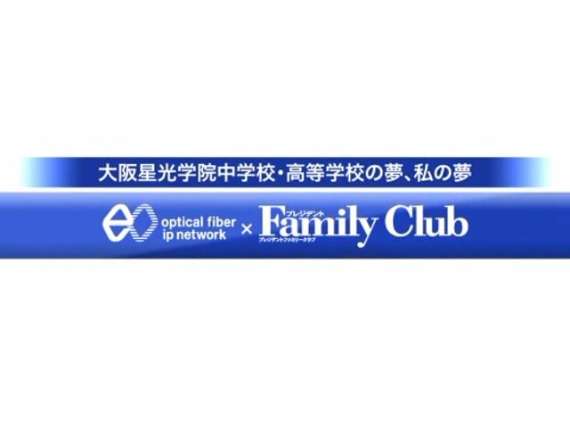 大阪星光学院中学校・高等学校の夢、私の夢