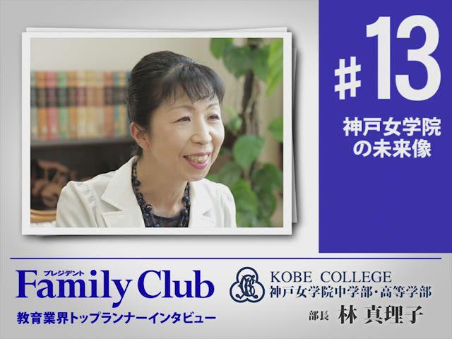 神戸女学院の未来像