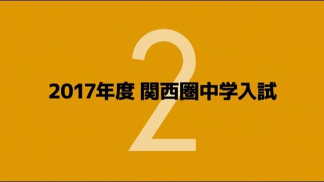 2017年度関西圏中学入試