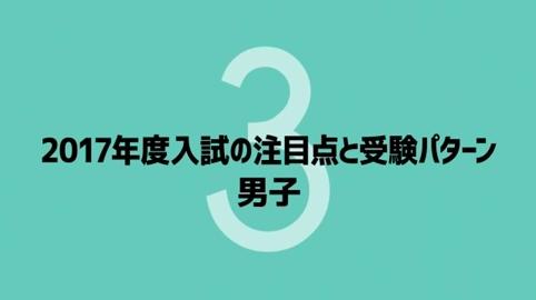 2017年度入試の注目点と受験パターン【男子】