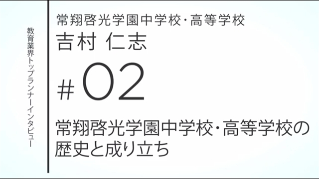 常翔啓光学園中学校 学校の成り立ち