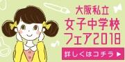 大阪私立女子中フェア2018