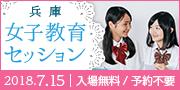 兵庫女子教育セッション