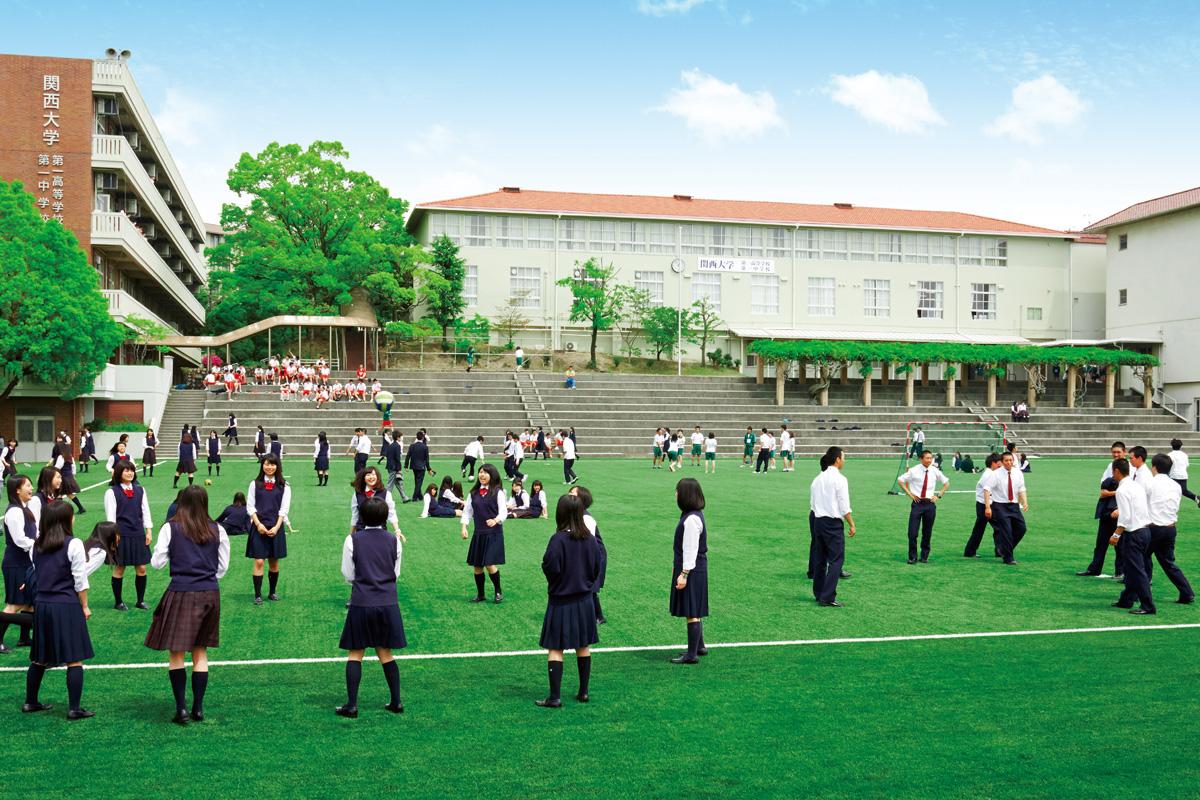 関西大学第一中学校・高等学校