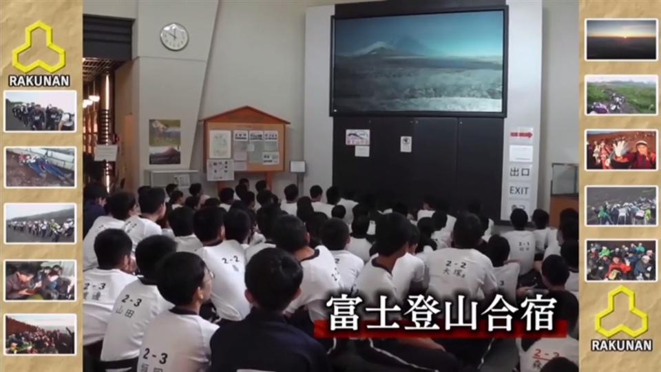 中学校 - 富士登山合宿・九州研修旅行