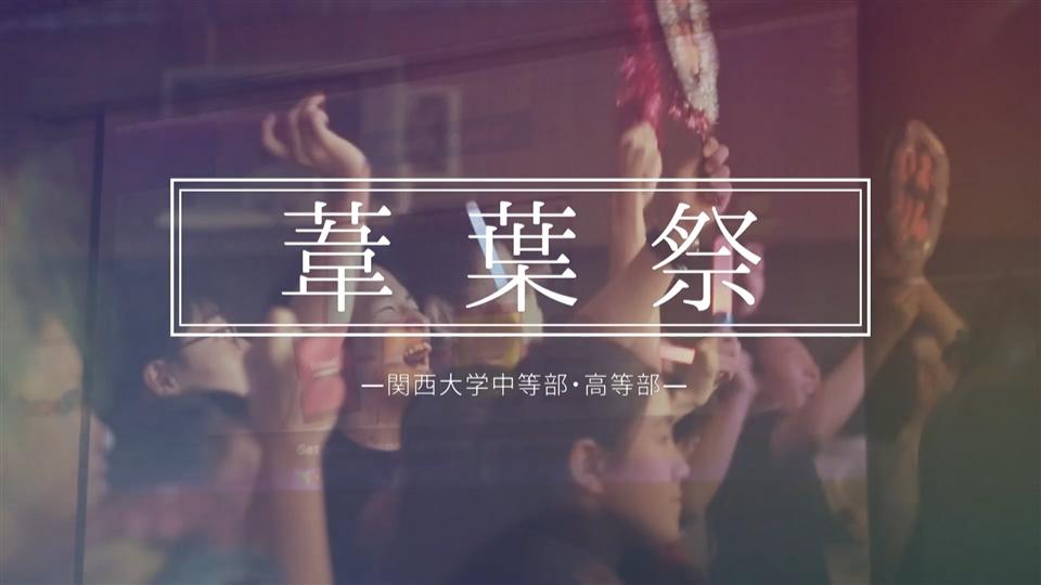 文化祭movie