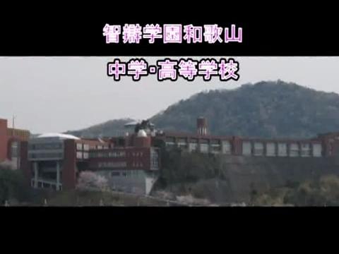 中学校・高等学校紹介ビデオ