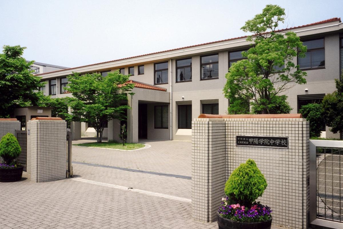 甲陽学院中学校・高等学校