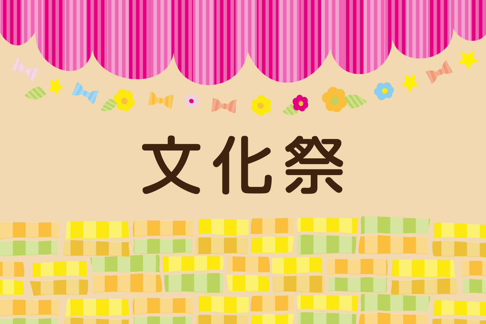 文化祭・・・近畿大学附属中学校 11/3