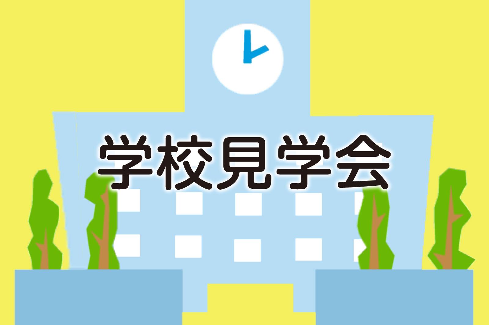 入試説明会・学校見学会 ・・・神戸龍谷中学校