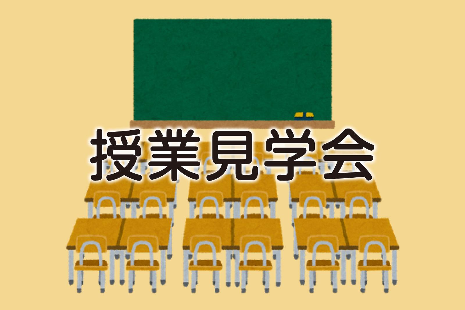 公開授業・・・大谷中学校 6/22