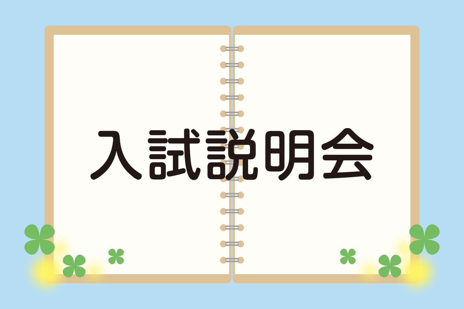 入試説明会・Jテスト・・・常翔学園中学校