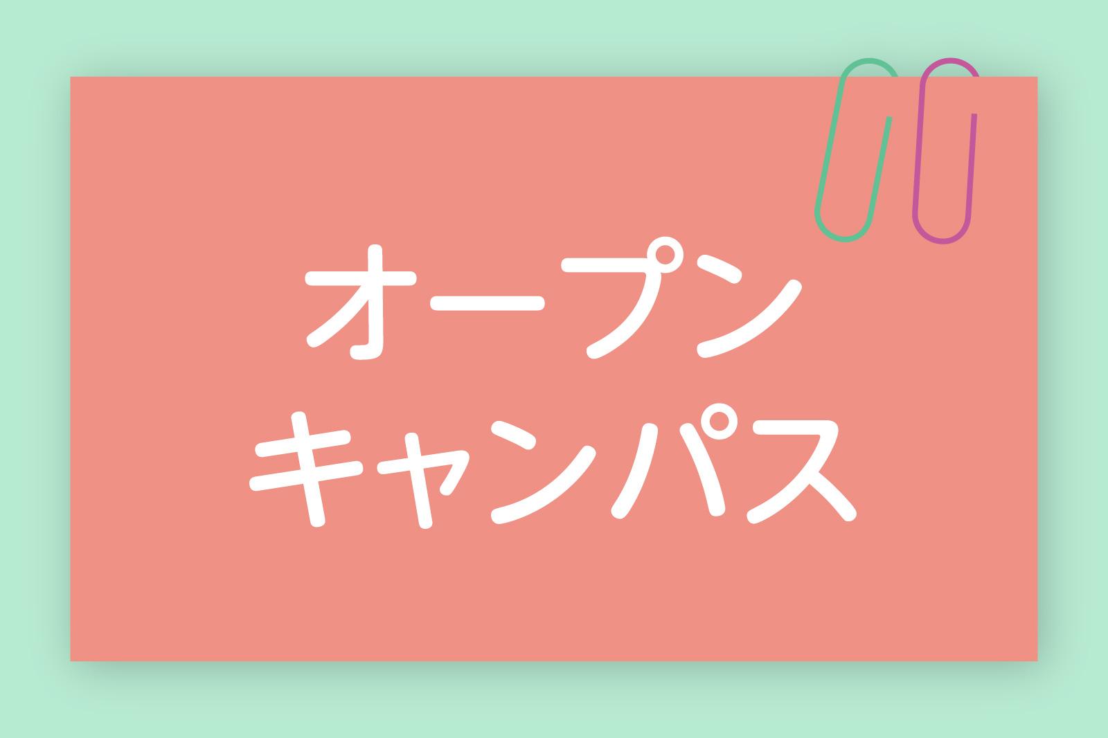 オープンキャンパス・学校見学会・・・四條畷学園高等学校
