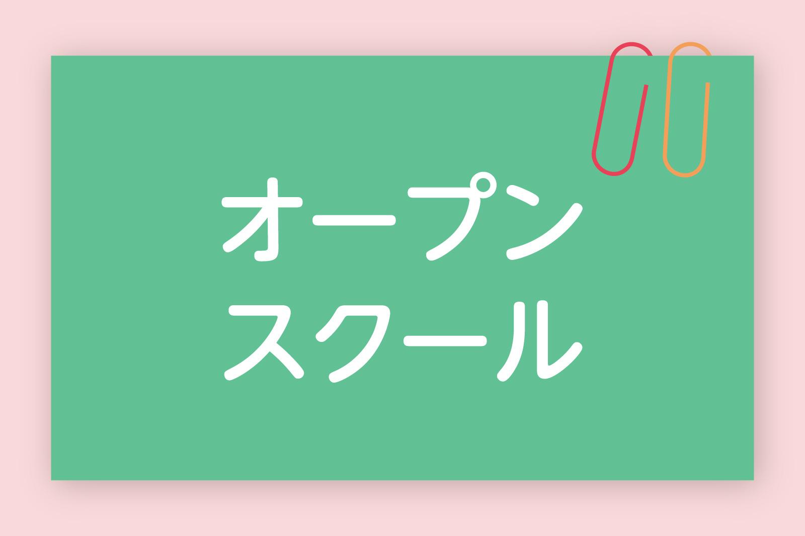 オープンスクール・・・常翔啓光学園中学校