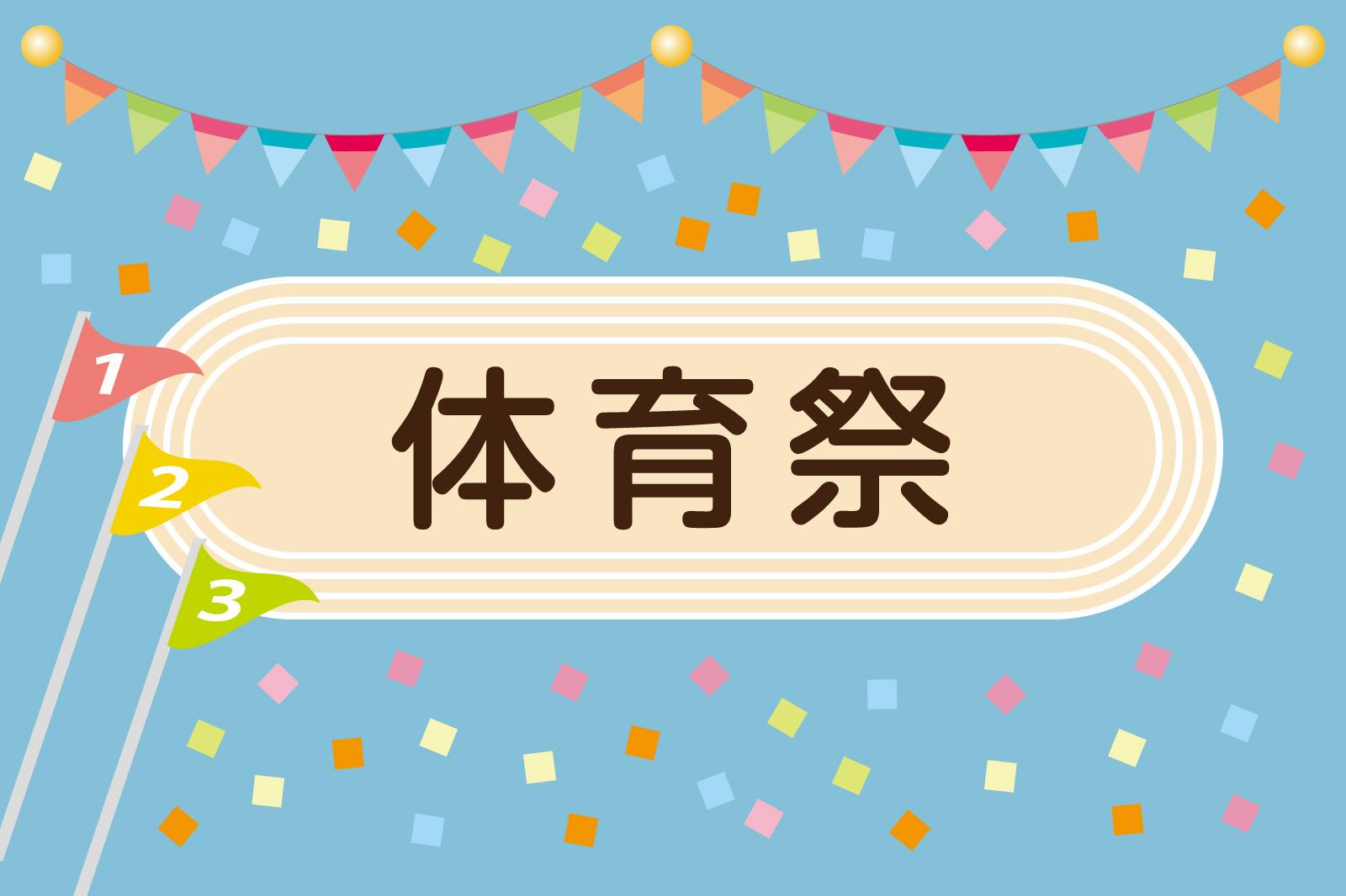 体育祭・・・近畿大学附属中学校 5/26