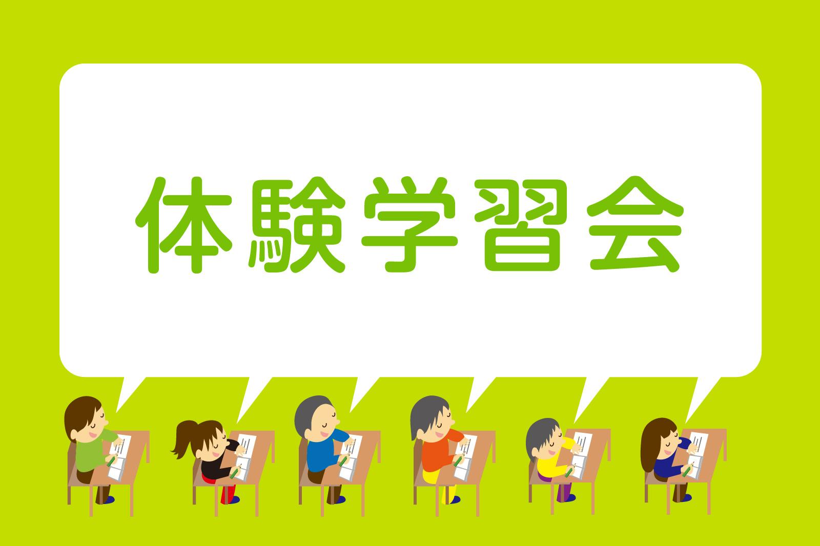 エンジョイ体験授業・・・大谷中学校 7/20