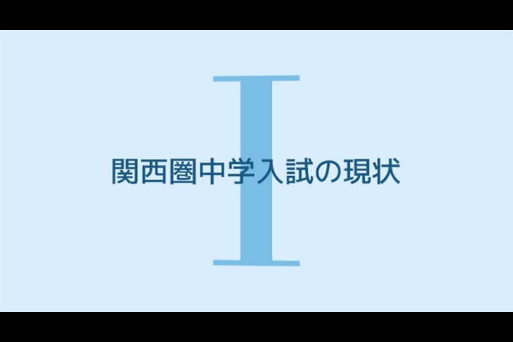 関西圏中学入試の現状