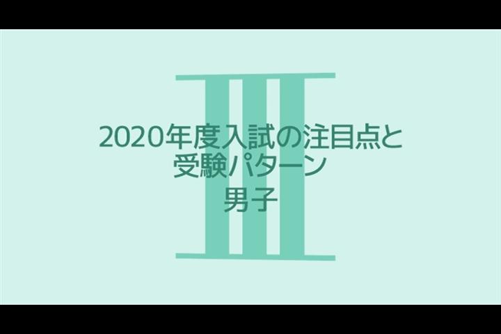 2020年度入試の注目点と受験パターン【男子】