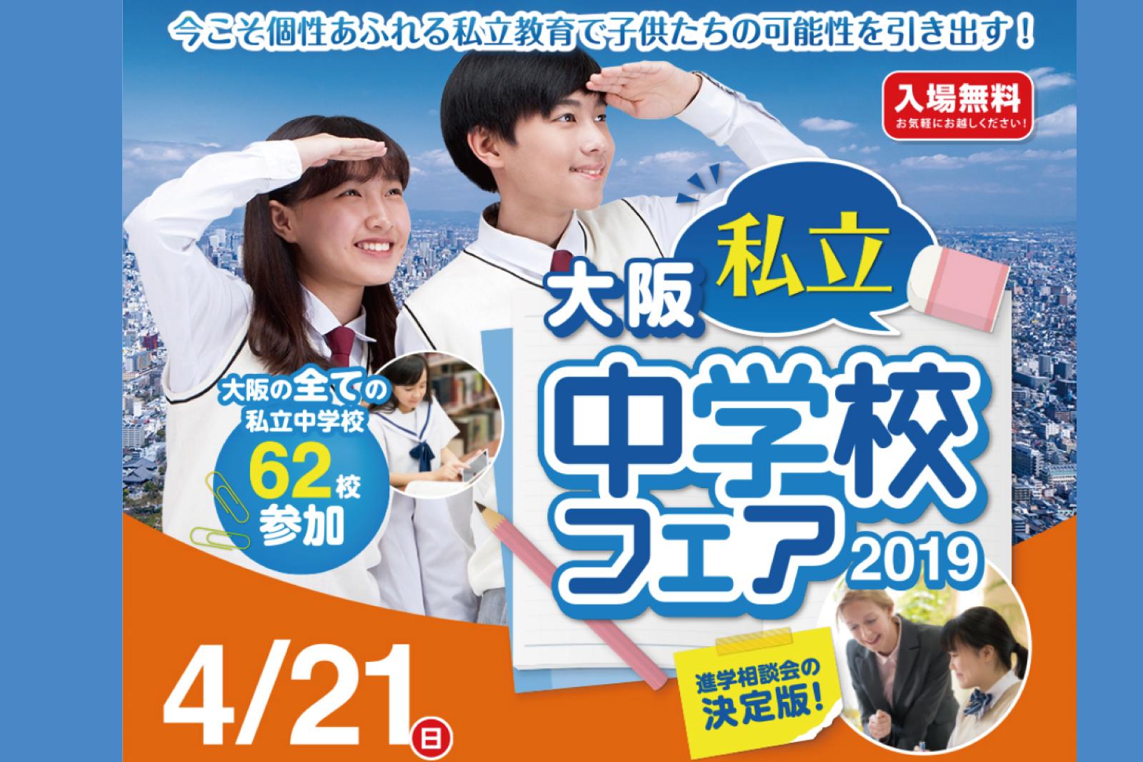 大阪私立中学校フェア2019
