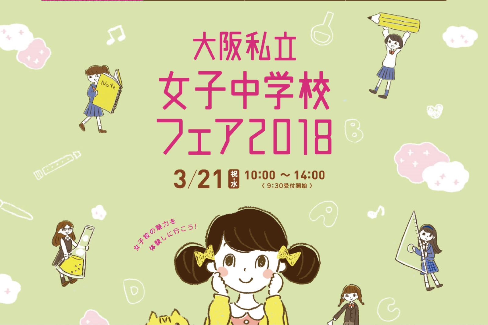 大阪私立女子中学校フェア2018