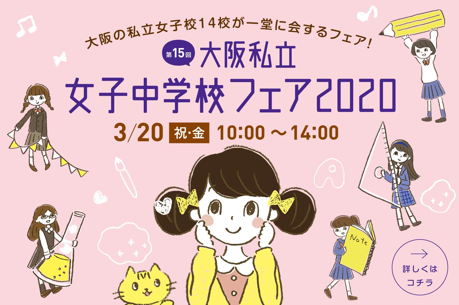 大阪私立女子中学校フェア2020