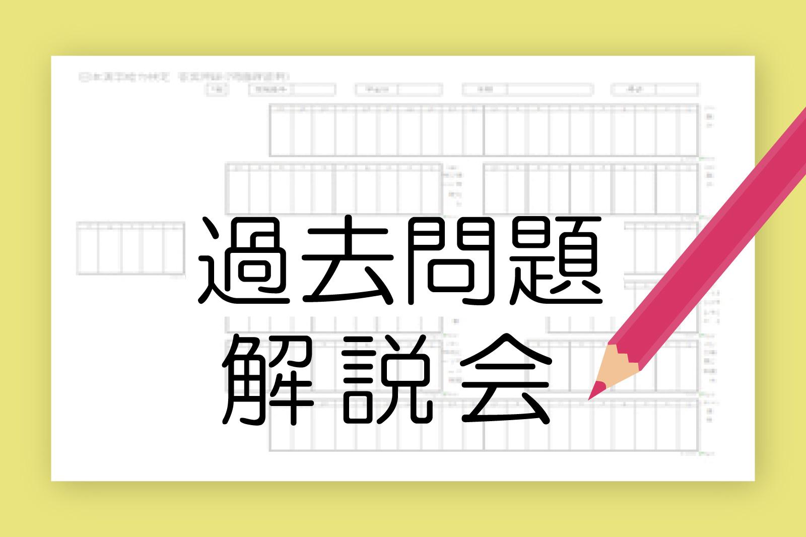 過去問題解説会・・・大谷高等学校 12/12