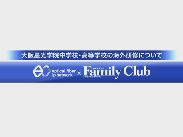 大阪星光学院中学校・高等学校の海外研修について
