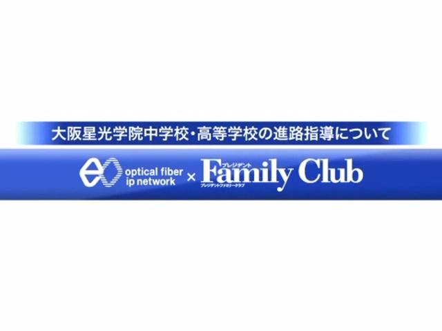 大阪星光学院中学校・高等学校の進路指導について