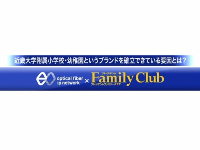 近畿大学附属小学校・幼稚園というブランドを確立できている要因とは?