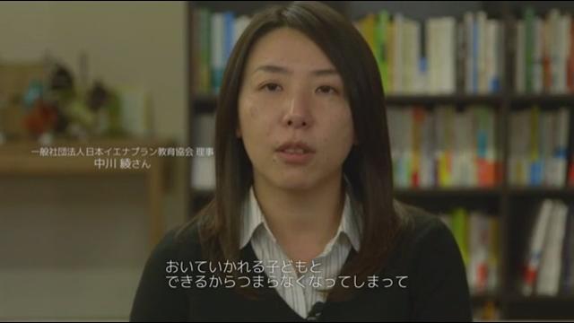 中川綾さんインタビュー