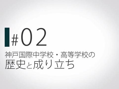 神戸国際中学校・高等学校の歴史と成り立ち
