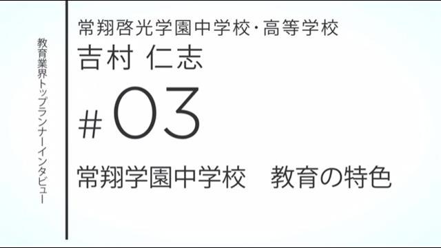 常翔啓光学園中学校 教育の特色