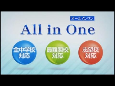 志望校合格に向けた全てが揃う「All in One」