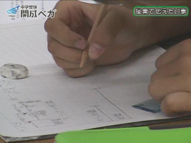 開成のクラス指導中学受験!