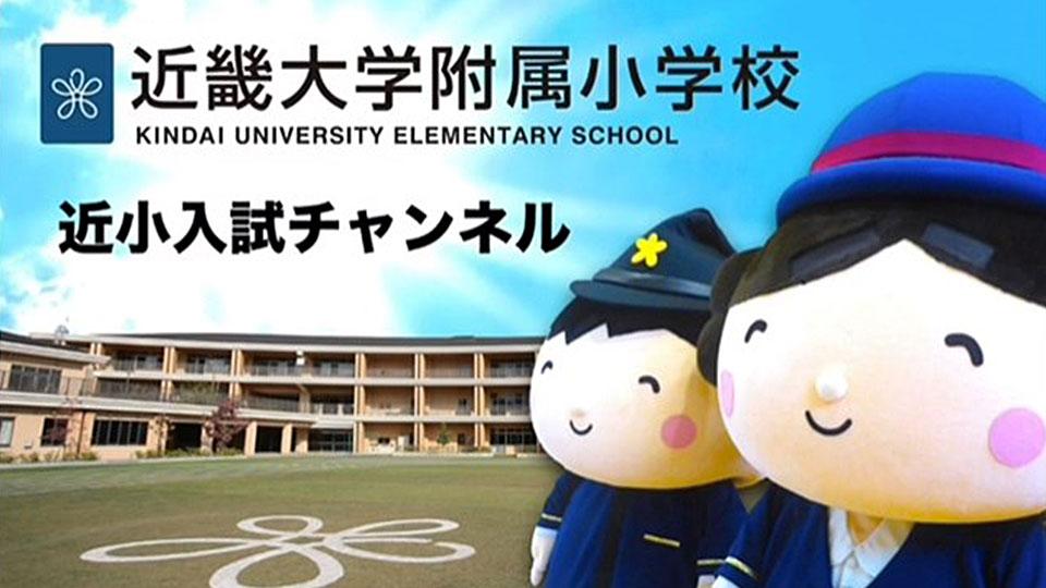 学校長挨拶 入試チャンネル