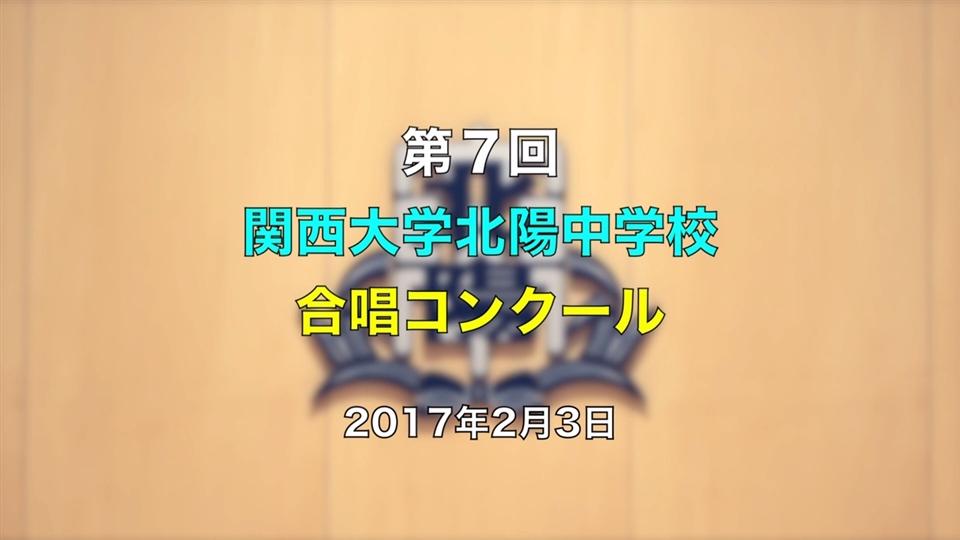 第7回北陽中学校・合唱コンクール