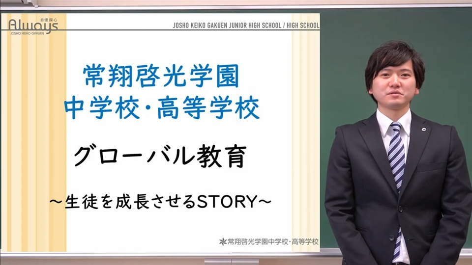 WEB学校説明会 <グローバル教育>