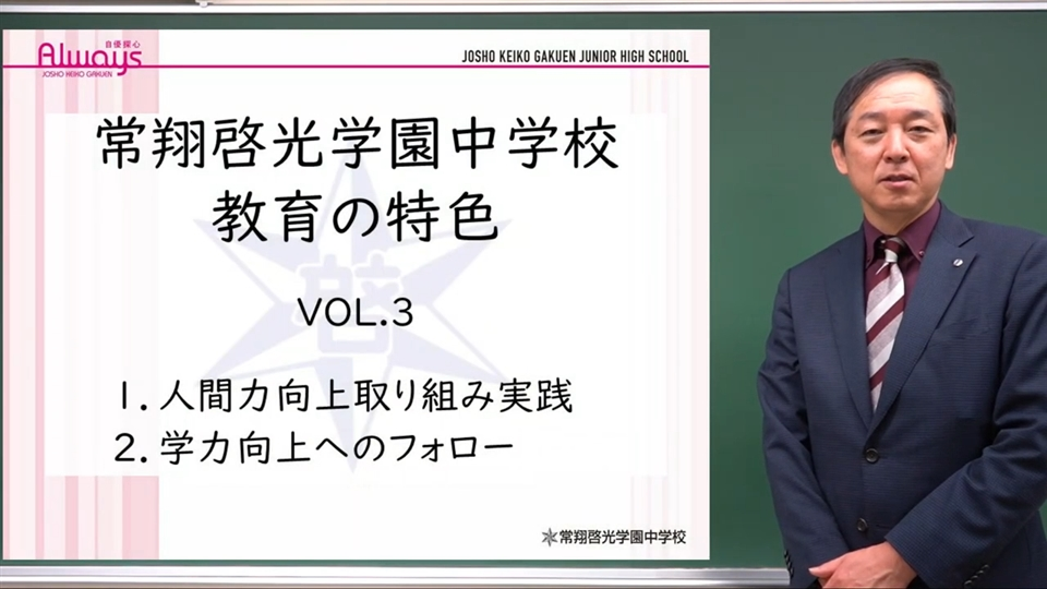 WEB学校説明会 <中学校・教育内容③>
