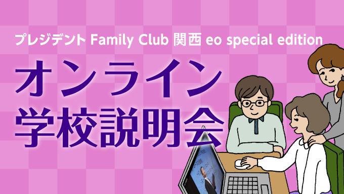 【オンライン学校説明会】常翔啓光学園中学校・高等学校のオンライン学校説明会映像を追加しました