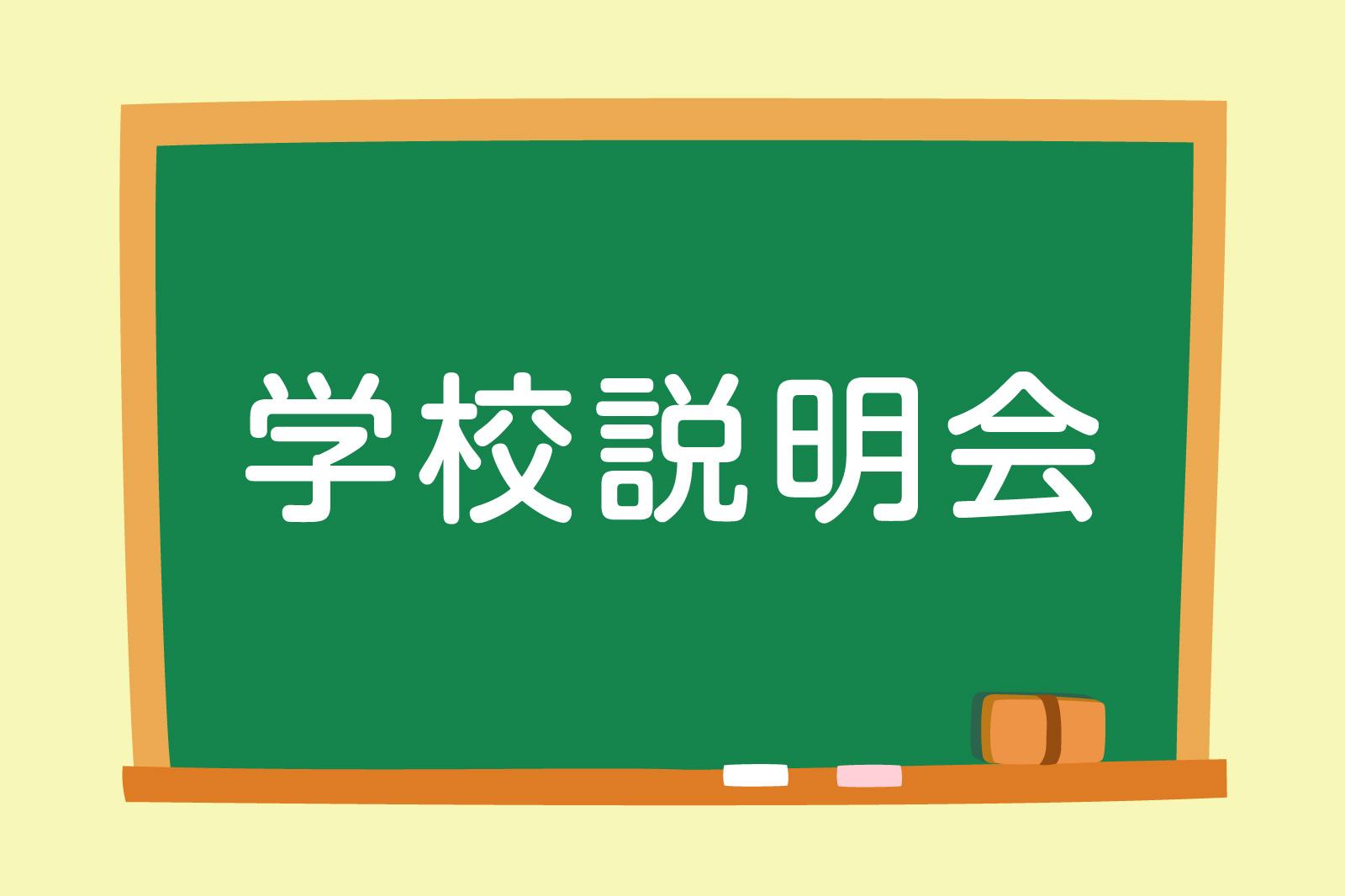 出張ミニ説明会 【天王寺会場】・・・大谷中学校 5/14