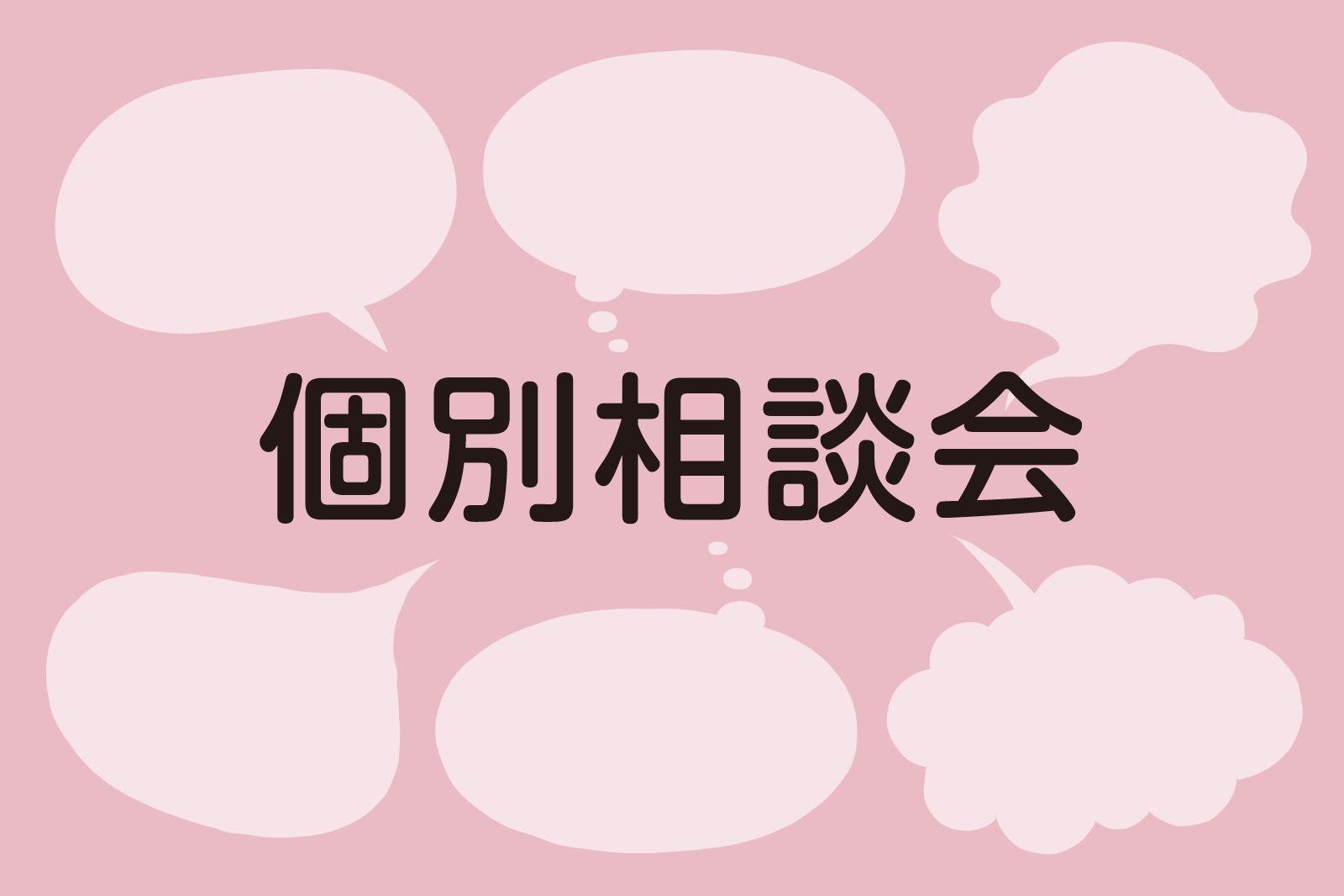 夏季個別相談会・・・小林聖心女子学院小学校 7/26~28