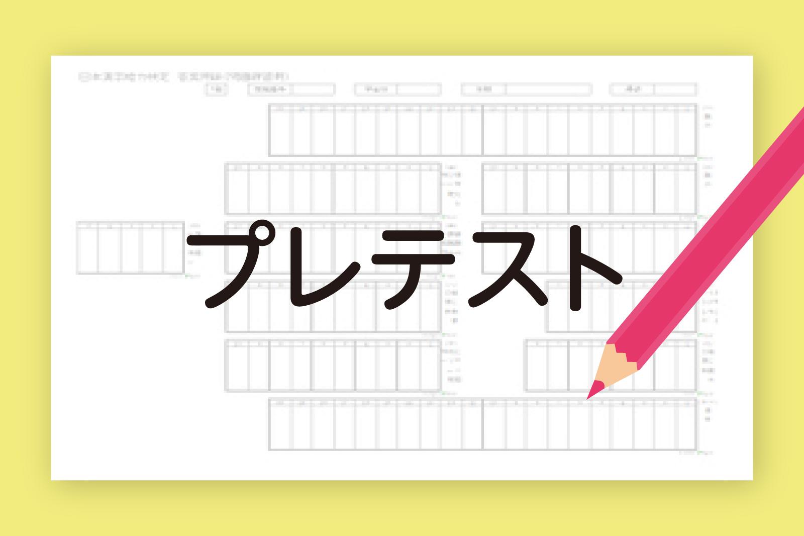 中学入試プレテスト・・・近畿大学附属中学校 10/16