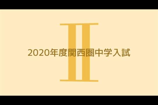 2020年度関西圏中学入試