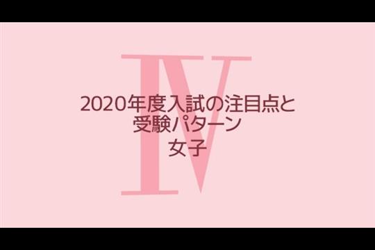 2020年度入試の注目点と受験パターン【女子】