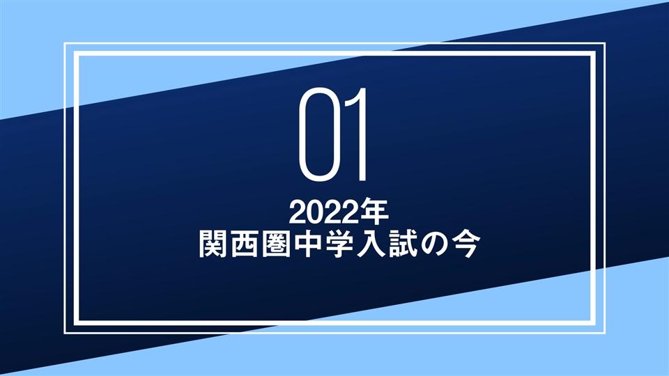 【教育情報】2022年度 「関西圏中学入試の今」1本目の映像を公開しました